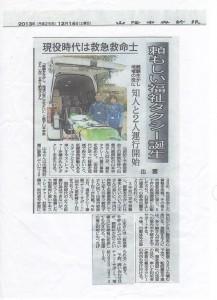 中国地区DMAT実動訓練で転院搬送訓練に参加しました。1